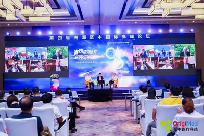 The 4th OrigiMed International Summit held in Shanghai